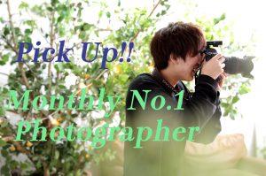 Pick up! 3月のMonthly No.1フォトグラファー!!