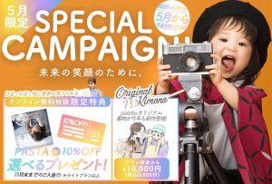 〈札幌東店〉5月のキッズ(七五三)オンライン相談特典開始!!撮影は6月スタート!!