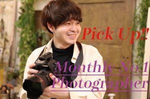 Pick up! 2月のMonthly No.1フォトグラファー!!