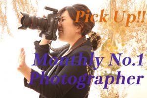 Pick up! 4月のMonthly No.1フォトグラファー!!