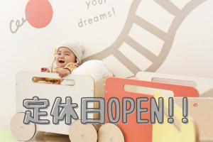 【旭川店】5/20(木)、5/27(木)定休日OPEN!オンラインカウンセリング追加受付中!!