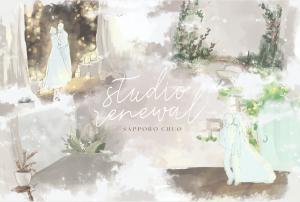 札幌中央店に新スタジオ「belle ~ベル~」が大盛況!上品で洗練された美しい森をテーマにした空間の写真を大公開!♡