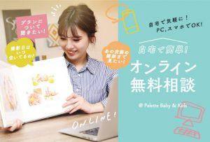 【旭川店】5月オンラインカウンセリング空き情報!
