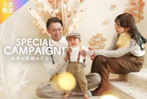 【ファクトリー店】Baby撮影をするなら今がチャンス!オンライン相談で10%OFF・卓上カレンダー・パスタのトリプルプレゼント!♡