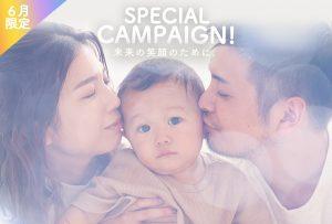 【旭川店】BABY撮影をご検討の方は必見!6月のスペシャルキャンペーン♡