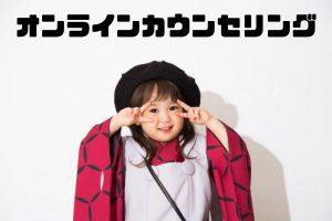【旭川店】5月♡オンラインカウンセリング空き情報!