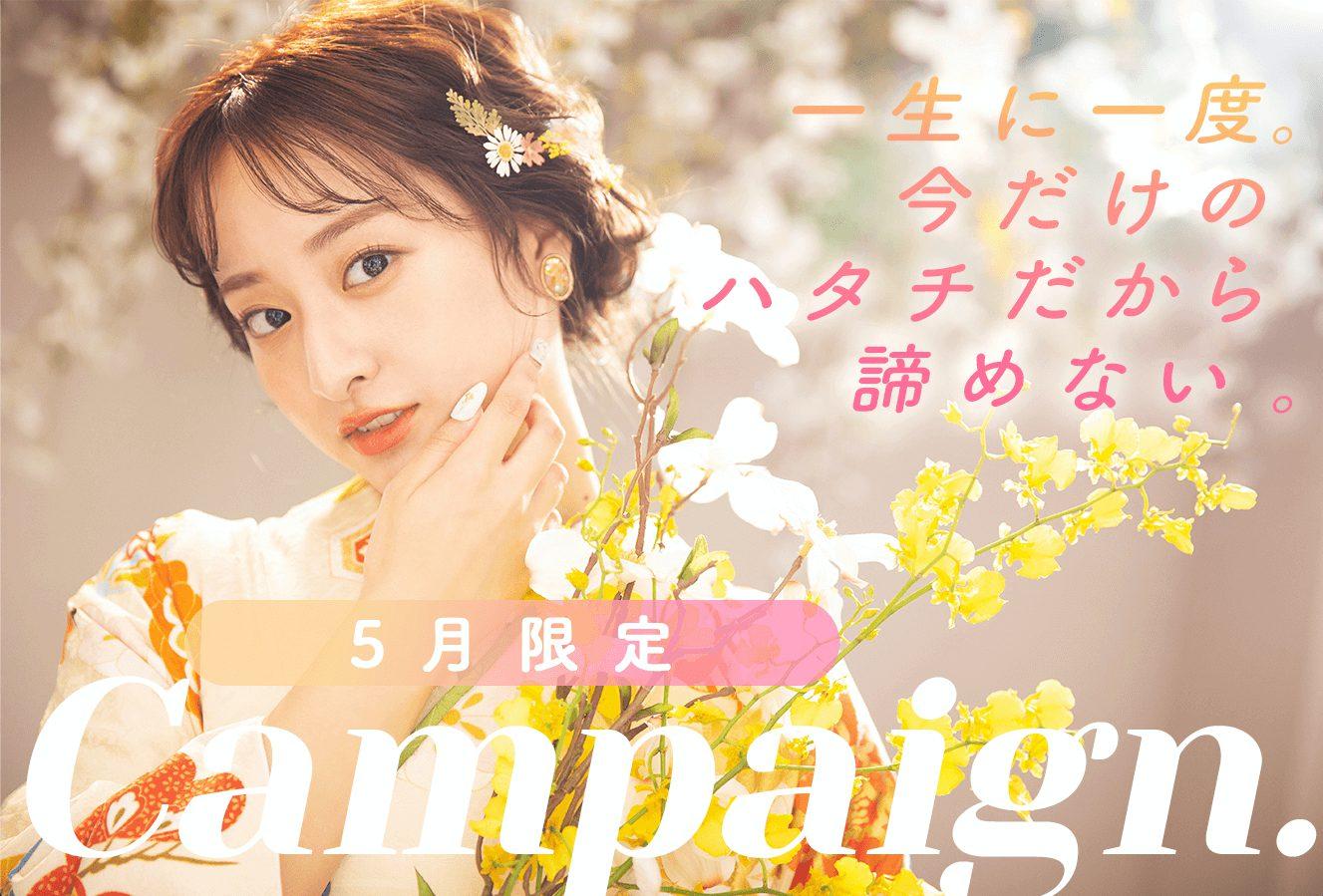 【2022年度】ご成人のお嬢様へ♡5月キャンペーンのご案内!...
