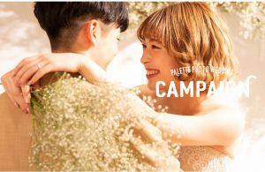 【帯広店】5月のブライダルキャンペーン情報!平日撮影30%OFF!さらにオンライン相談でプラン料金10%OFF!