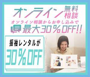 【帯広店】もうすぐ終了!振袖レンタルをオンライン相談契約で30%OFF☆5月31日まで!