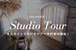 【スタジオ気になる方必見】スタジオ見学型オンラインカウンセリング・:*