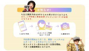 (札幌東店)七五三予約方法が変わりました!完全事前入金制とさせて頂きます。