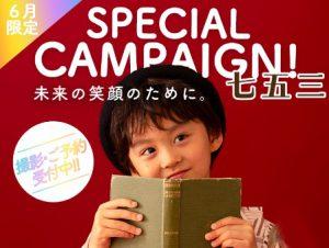 【旭川店】KIDS撮影をご検討の方は必見!6月のスペシャルキャンペーン♡