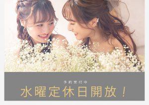 【札幌中央店】6月30日(水)定休日開放して営業中!キャンペーンLASTDAY!
