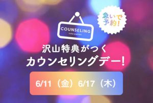 【函館店】6月のカウンセリングデーは11日(金)、12日(木)の2日!