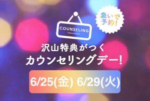 【函館店】お得な特典がつく!6月のカウンセリングデーは25日(金)、29日(火)お見逃しなく!