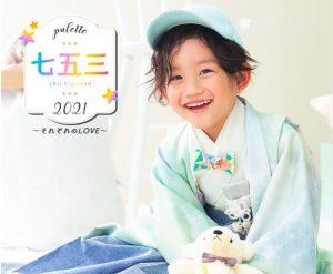 【函館北斗店】KIDS専用新背景