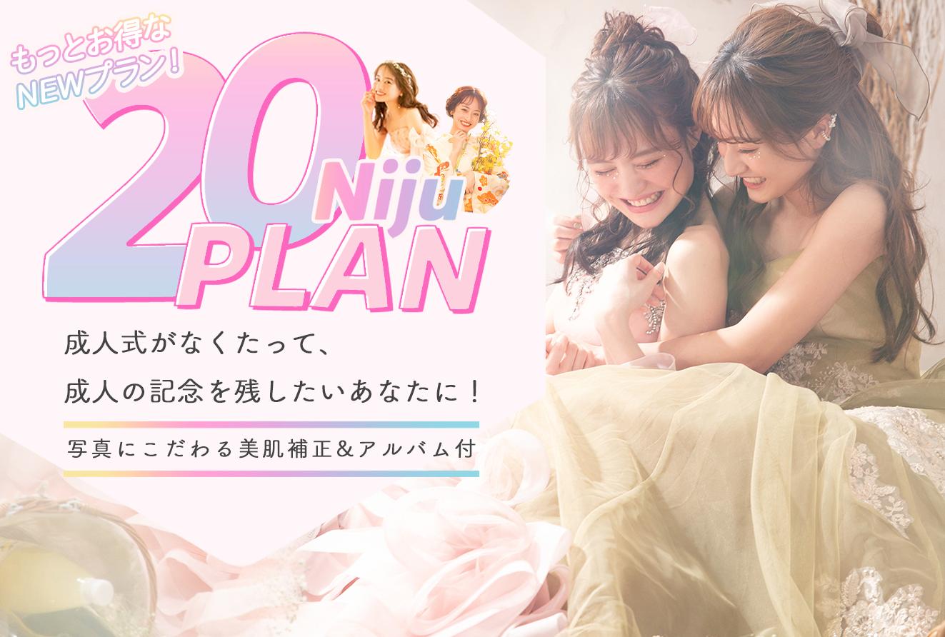 【帯広店】2022年にご成人を迎える方へ☆新しくなった「新2...