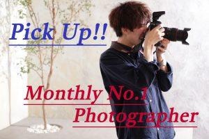 Pick up! 5月のMonthly No.1フォトグラファー!!