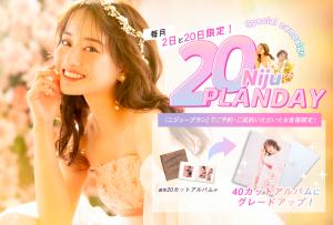 【旭川店】20プランDAY誕生♡ハタチの一生に一度の記念写真だからこそ、理想のカタチに。