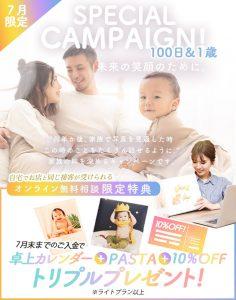 (札幌東店)☆7月限定ベビーキャンペーン☆(百日・ハーフバースデー・1歳記念)