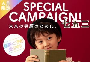 ☆札幌西店6月キッズ撮影情報/七五三撮影スタート☆