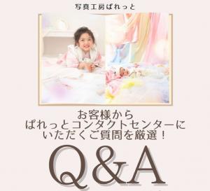 【札幌東店】よくあるご質問〜キッズ編(七五三・バースデーフォト)