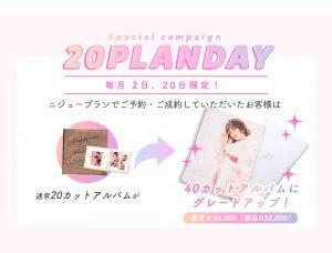 本日20日は20plan【にじゅープラン】のSpecial day♡40カットアルバムのグレードアップが無料♡