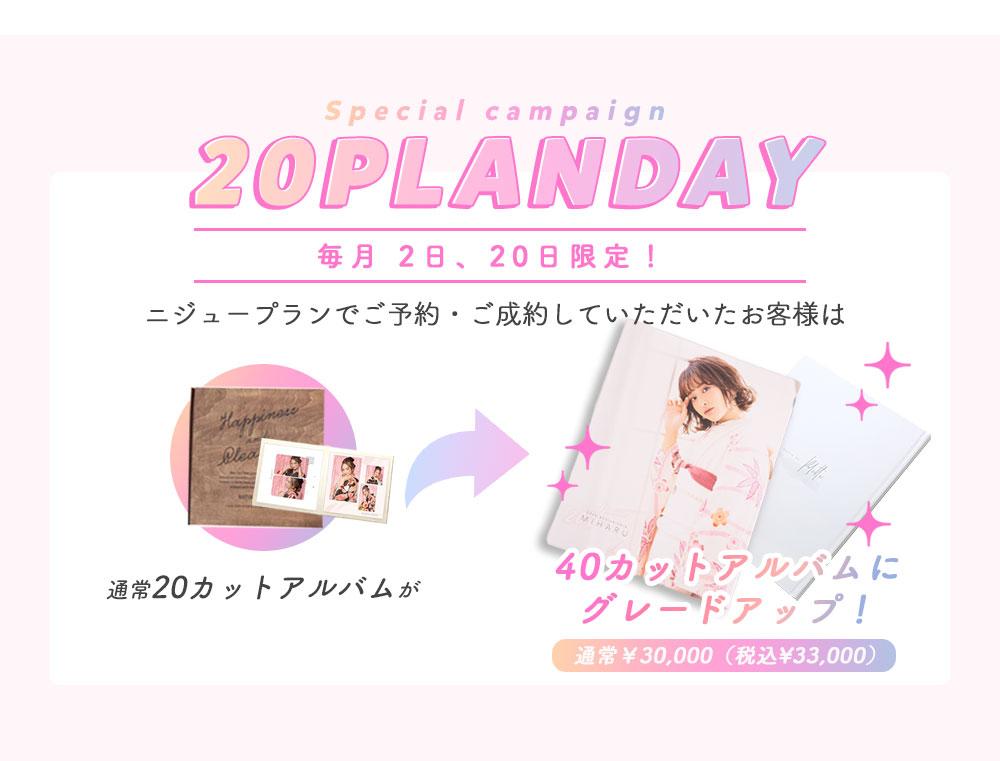 本日20日は20plan【にじゅープラン】のSpecial ...