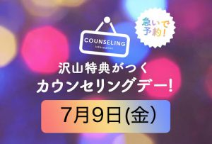 【函館北斗店】7月のカウンセリングデーは明日7月9日(金)!