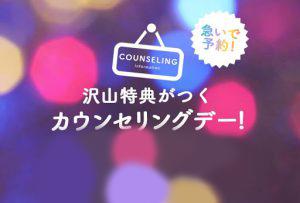 【函館店】7月のカウンセリングデーは2日、8日、15日、27日の4日間!