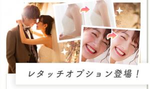 【ファクトリー店】新登場!レタッチオプションのご紹介!