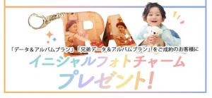 2021年7月七五三撮影でイニシャルフォトチャームプレゼント☆【函館北斗店】