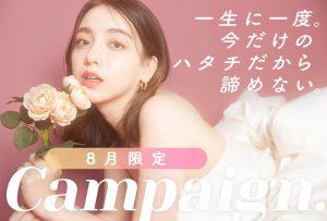 【旭川店】 7月とってもお得なキャンペーン!!- seijin-