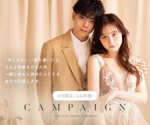 【ファクトリー店】今月もお得がぎっしり!!ブライダルの8月キャンペーン!