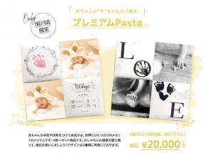 【旭川店】旭川店限定!Premium Pasta♡手形や記録が残せるパネルがセットに!