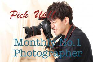 Pick up! 7月のMonthly No.1フォトグラファー!!