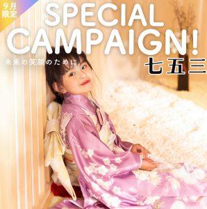 【帯広店】今年も大好評です!9月の七五三キャンペーン情報!