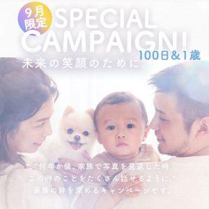 ☆札幌西店9月ベビー撮影のキャンペーン情報☆