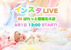 【9月1日13:00インスタライブ 開催!!】ぱれっと函館北斗店