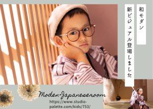 オリジナル着物の新ビジュアル登場☆5歳男の子もおしゃれに決めちゃおう!