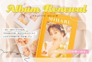 【札幌中央店】20プラン限定のアルバムが登場!.* 心弾む12ページの想い出を。