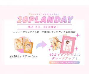 【ファクトリー店】明後日9月20日は20planday♡40カットアルバムのグレードアップが無料♡