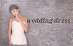 【ファクトリー店】フォトウェディングをお考えの方必見!人気のドレスのご紹介です!ウエディングドレス編♪