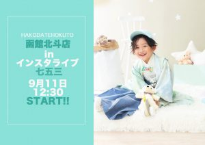 【9月11日12:30インスタライブ 開催!!】ぱれっと函館北斗店