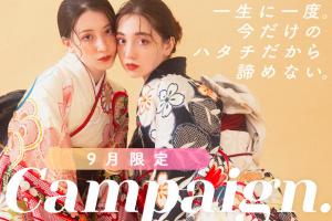 【帯広店】2022年新成人向け9月のキャンペーン情報♩オンライン相談で10%OFF!