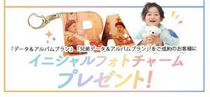 2021年9月七五三撮影で可愛いイニシャルフォトチャームプレゼント!【函館店】