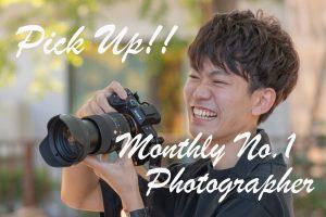Pick up! 8月のMonthly No.1フォトグラファー!!
