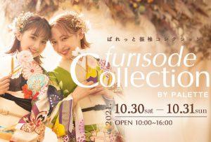 【R4,5年対象】10/30.31の2日間!ぱれっと成人振袖展示会を開催!