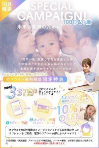 〈札幌東店〉※重要※ベビー(百日・ハーフバースデー・1歳記念)予約・ご入金方法が10月から変わります!