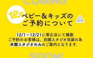 【重要なお知らせ】ぱれっと帯広店のスタジオが生まれ変わります☆★